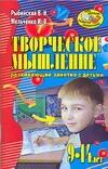 Творческое мышление. Развивающие занятия с детьми 9-14 лет Мельченко И.В., Рыбинский В.Н.