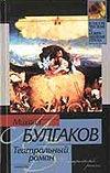 Театральный роман (Записки покойника) Булгаков М.А.