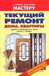 Текущий ремонт дома, квартиры Рыженко В.И.