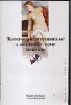 Телесноориентированные и женские теории личности Фейдимен Д., Фрейджер Р.