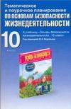 Основы безопасности жизнедеятельности. 10 класс. Тематическое и поурочное планирование Подолян Ю.П.
