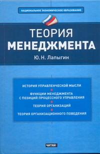 Теория менеджмента Лапыгин Ю. Н.