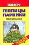 Теплицы; Парники : материалы; инструменты; технология строительства Рыженко В.И.