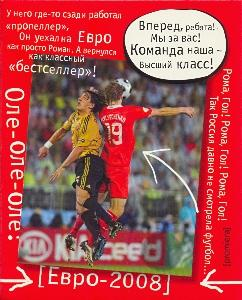 Тет.48л.Футбол-Роман Павлюченко-35445