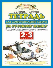 Русский язык. 2–3 классы. Проверяем безударные гласные в корне слова. Тетрадь для самостоятельной работы по русскому языку
