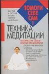 Техника медитации Дудинский Д.И.