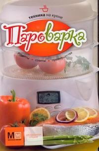 Техника на кухне Пароварка Васильева