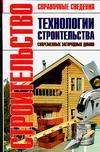 Технологии строительства современных загородных домов Рыженко В.И.