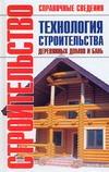 Технология строительства деревянных домов и бань Рыженко В.И.
