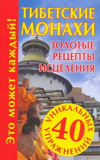 Тибетские монахи. Золотые рецепты исцеления Судьина Н.