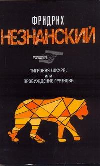 Тигровая шкура, или Пробуждение Грязнова Незнанский Ф.Е.