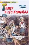 Тимур и его команда Гайдар А.П., Мазурин Г., Фекляев В.