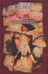 Титаны Возрождения и секреты тамплиеров и иллюминатов