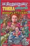 Тонна анекдотов про новых русских