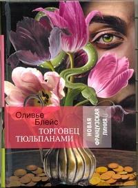 Торговец тюльпанами Блейс Оливье