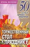 Торжественный стол к празднику Смирнова Л.