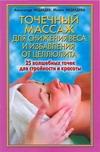 Точечный массаж для снижения веса и избавления от целлюлита. 25 волшебных точек Медведев А. Н., Медведева И.