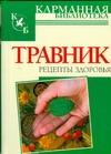 Травник. Рецепты здоровья Маркова А.В.