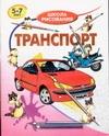 Транспорт Хрусталев В.Н.