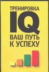 Тренировка IQ ваш путь к успеху Визингер У., Тайлакер Й.Б.