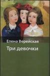 Три девочки Верейская Е.Н.