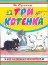 Три котенка Сутеев В.Г.