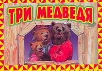 Три медведя Бабюк С.