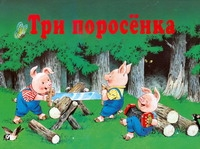 Три поросенка Тарловский М.