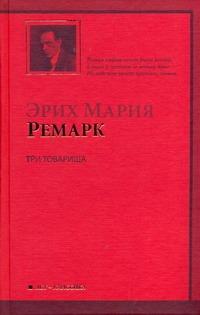 Три товарища Ремарк Э.М., Шрайбер И.