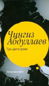 Три цвета крови Абдуллаев Ч.А.