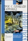Крапивин В.П., Медведев В.В., Стерлигова Е. - Трое с площади Карронад обложка книги
