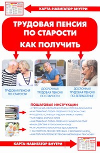Трудовая пенсия по старости. Как получить