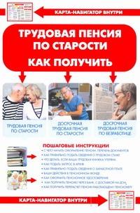 Трудовая пенсия по старости. Как получить Соколов В.