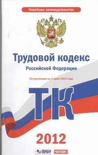 Трудовой кодекс Российской Федерации. На 1июля 2012 года
