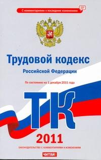 Трудовой кодекс Российской Федерации. По состоянию на 1 декабря  2011 года