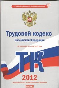 Трудовой кодекс Российской Федерации. По состоянию на 1 мая  2012 года Сафарова Е.Ю.