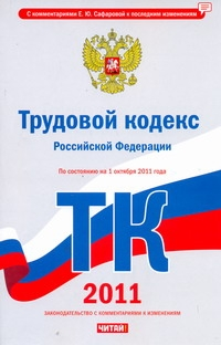 Трудовой кодекс Российской Федерации. По состоянию на 1 октября 2011 года
