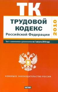 Трудовой кодекс Российской Федерации. Текст с изм.и доп. на 1 августа 2010 года_