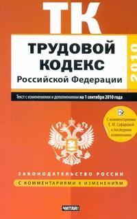 Трудовой кодекс Российской Федерации. Текст с изм.и доп. на 1 сентября 2010 года