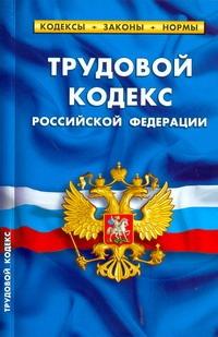 Трудовой кодекс РФ.Выпуск 24(182)