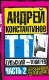 Тульский - Токарев. Часть 2 Константинов А.Д.