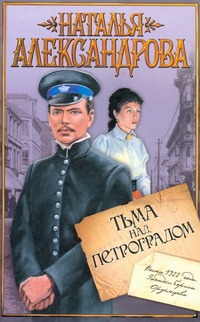 Тьма над Петроградом Александрова Наталья