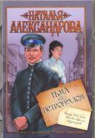 Тьма над Петроградом
