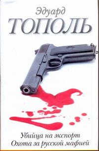 Убийца на экспорт. Охота за русской мафией Тополь Э.В.