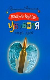 Убойная стрела амура Андреева Валентина