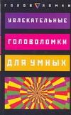 Увлекательные головоломки для умных Диксон Крис М., Серебряков В.