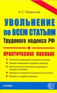 Увольнение по всем статьям.Трудового кодекса РФ.Практическое пособие