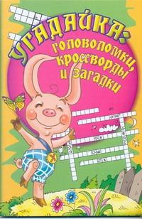 Угадайка: Головоломки, кроссворды и загадки Хакимова Н.Р.