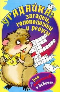 Угадайка: загадки, головоломки и ребусы для мальчиков и девочек Смирнова Е.Р.
