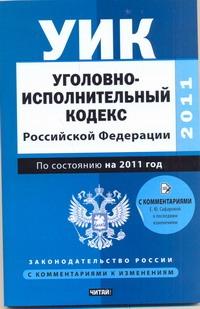 Уголовно-исполнительный кодекс Российской Федерации. По состоянию на 2011 год